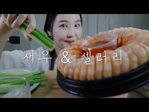 소리 먹는 ASMR|오도독 깐새우(이마트 쉬림프링) & 셀러리 이팅사운드|Shrimp & Celery Eating sounds