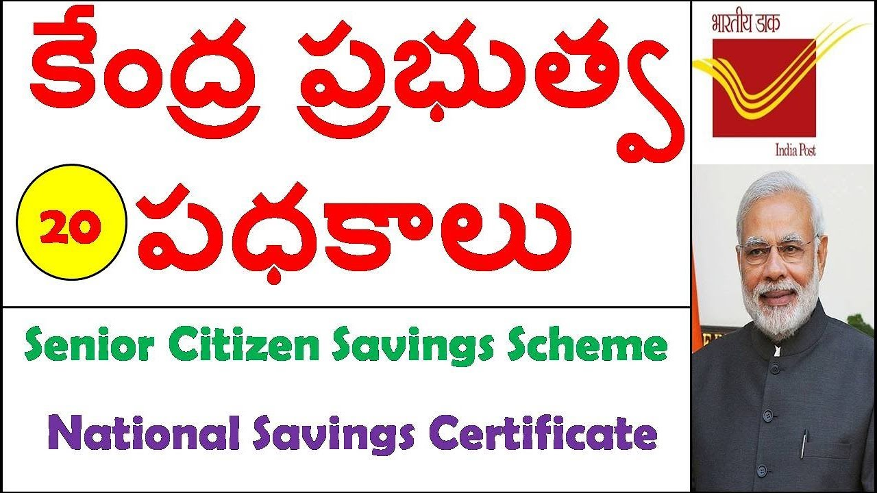 Central government schemes 2017 in telugu part 20 latest post central government schemes 2017 in telugu part 20 latest post office savings schemes 1betcityfo Choice Image