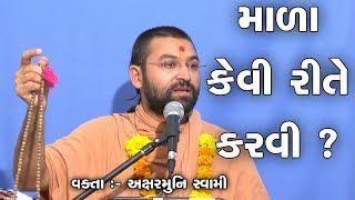 માળા કેવી રીતે કરવી ? Mala Kevi Rite Karvi ? | Hari Lilamrut - 3 | Aksharmuni Swami