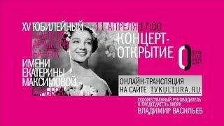 Онлайн-трансляция концерта-открытия 15-ого юбилейного конкурса артистов балета «Арабеск»