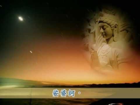 大悲咒 (Da Bei Zhou) - Great Compassion Mantra