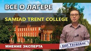 Samiad Trent College  Все об обучении в Англии   Языковые лагеря