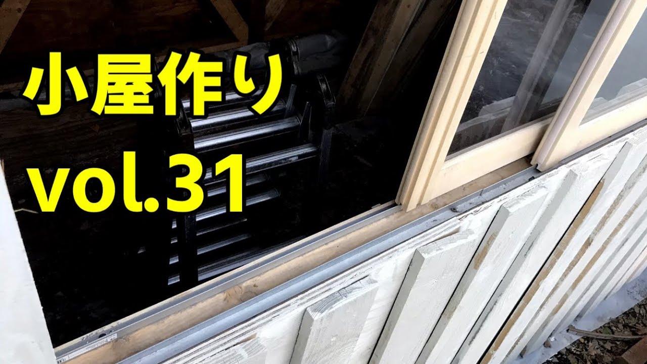 【小屋作りDIY】素人でも小屋は作れる?-建物編-窓の修復①-vol.31