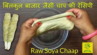 Chaap Stick Recipe I Raw Chaap Recipe I Soya Chaap Recipe