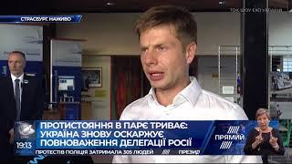 Олексій Гончаренко про ратиифікацію ПАРЄ  повноважень делегації Росії