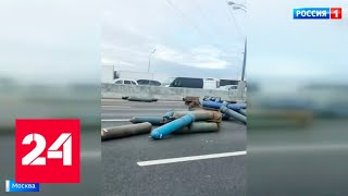 Смотреть видео Авария на МКАД: кислородные баллоны разметало по нескольким полосам - Россия 24 онлайн