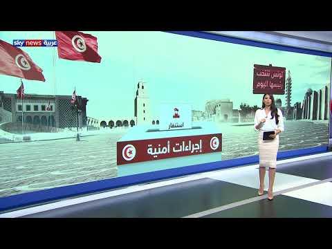 تونس تنتخب رئيسها اليوم  - نشر قبل 2 ساعة