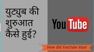 How did YouTube start. History of YouTube in Hindi