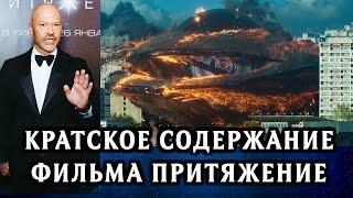 Как режиссер Федор Бондарчук снимал отечественный фильм-катастрофу «Притяжение»