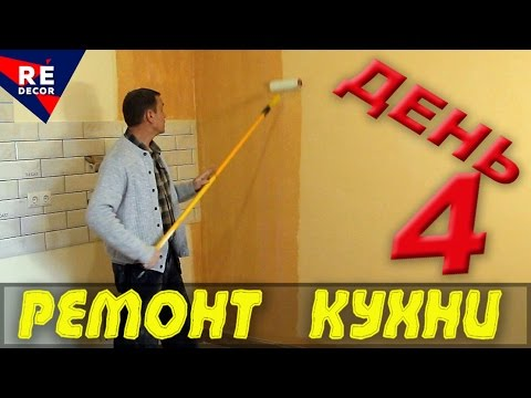 Ремонт КУХНИ. День 4.  ВЛОГ. Затирка и грунтовка стен.
