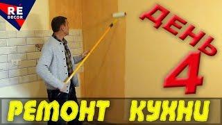 видео Полезные советы: Грунтовка стен под отделку