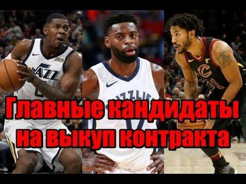 НБА дедлайн: главные кандидаты на выкуп контракта