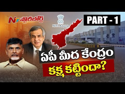 AP Lacks Central Govt Support!    Niti Aayog Vice-Chairman Shocking Comments    Story Board 01