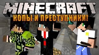 Minecraft: Мини игра #7 - Копы и Преступники 1 - ОФИЦЕР СЛАСТЁНА