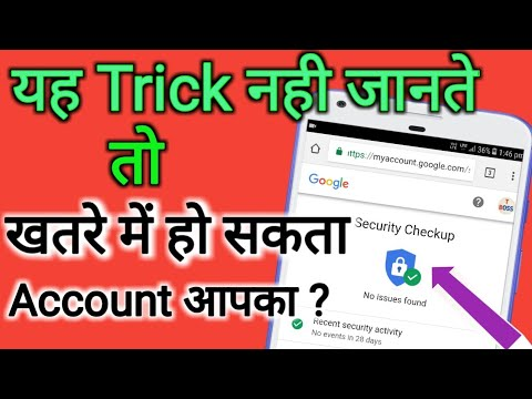 Check Security Risk Of Your Google Account By Your Android Smartphone  || By Technical Boss