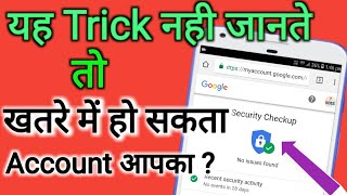 Check security risk of your google account by your android smartphone     by technical boss