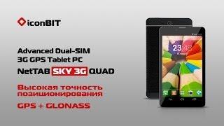 iconBIT NetTAB SKY 3G QUAD. Официальный обзор планшета с ГЛОНАСС