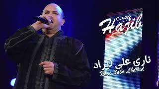 Hajib - Nari 3ala Lbarad (EXCLUSIVE) | (حجيب - ناري على لبراد (حصريآ