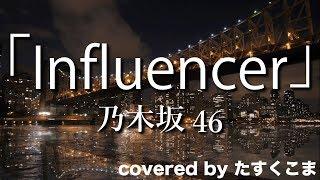 乃木坂46 『インフルエンサー』【男性Cover、フル原曲キー】うた:たすくこま