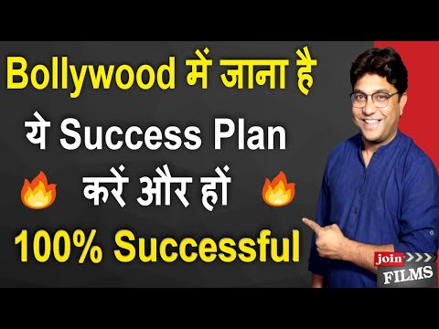 Bollywood में सफलता कैसे पाएं |How To Convert Dreams Into Action Plan |#FilmyFunday | Joinfilms