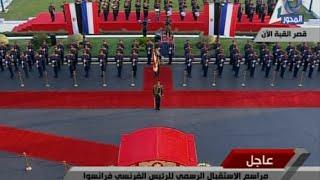90 دقيقة : مراسم الاستقبال الرسمي للرئيس الفرنسي فرانسوا أولاند في قصر القبة