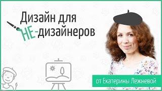 Екатерина Лежнева: «Дизайн презентаций для НЕ-дизайнеров»