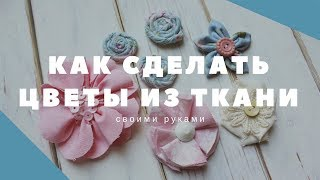 Цветы из ткани своими руками ♥ Мастер-класс(Видео мастер-класс