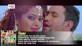 JUG JUG JIYA A RAJA - जुग जुग जिया ए राजा - Saurabh Samrat & Kalpana - NIRAHUA MOVIE SONG - JIGAR