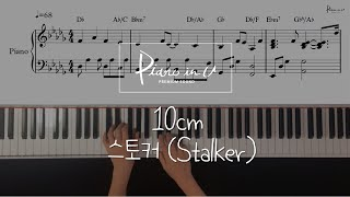 10cm - 스토커(Stalker) Piano cover/Sheet видео