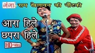 Aara Hile Chapra Hile | आरा हिले छपरा हिले |  Bhojpuri Nautanki Nach Programme New 2016 |