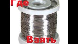 Где взять нихромовую ( канталовая ) проволоку /here to get nichrome ( kartalova ) wire