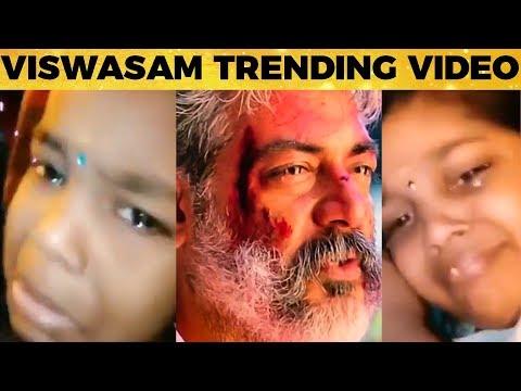 Viswasam Climax பார்த்து தேம்பித் தேம்பி அழுத குழந்தைகள் - Goosebump Trending Video