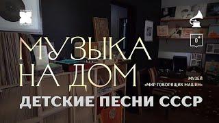 Музыка на дом: детские песни СССР