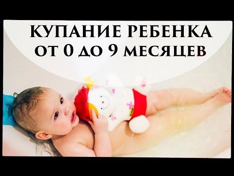 Купание ребенка от 0 до 9 месяцев - Senya Miro