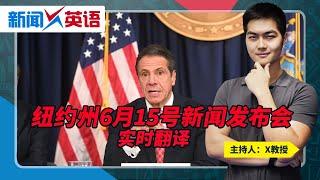 纽约州新闻发布会Jun.15 实时翻译《新闻X英语》第78期 2020.06.15