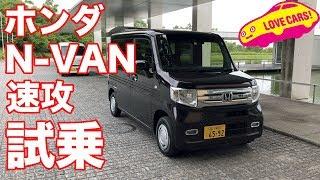 ホンダ N-VAN試乗!