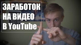 Реально ли Заработать на своих Видео в YouTube?