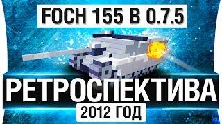 "2012 год - FOCH 155 в 0.7.5 - ""РЕТРОСПЕКТИВА"""