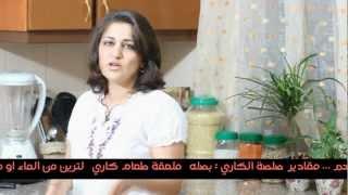 الشيف امال الرماحي كبة بالكاري وانواع اخرى ج1 Iraqi Cook