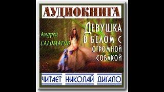 А.В. Саломатов.