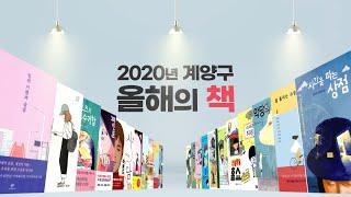 2020년 계양구 올해의 책 선정!썸네일