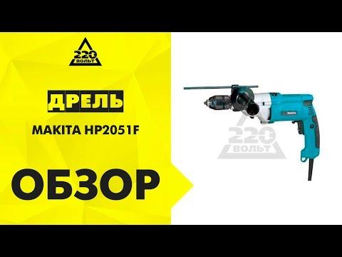 Дрель ударная MAKITA HP2051F