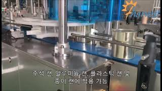 비스킷,견과류,꽃차 자동 캔 실러 기계 캔 밀봉 기계 …