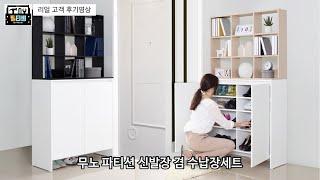 [고객후기 영상] 무노파티션 신발장 겸 수납장 세트