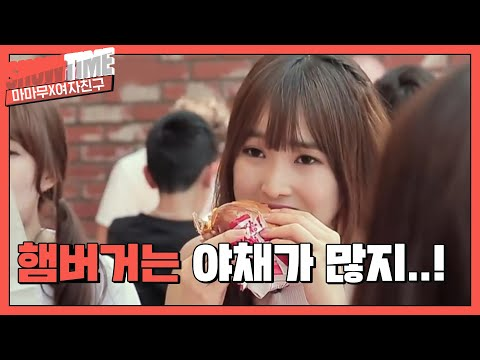 (Showtime MAMAMOOXGFRIEND EP.7) GFRIEND 'IN&OUT' hamburger muckbang