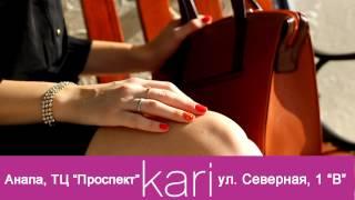 магазин KARI  -Анапа(видеоролик для экрана., 2014-09-30T11:54:02.000Z)