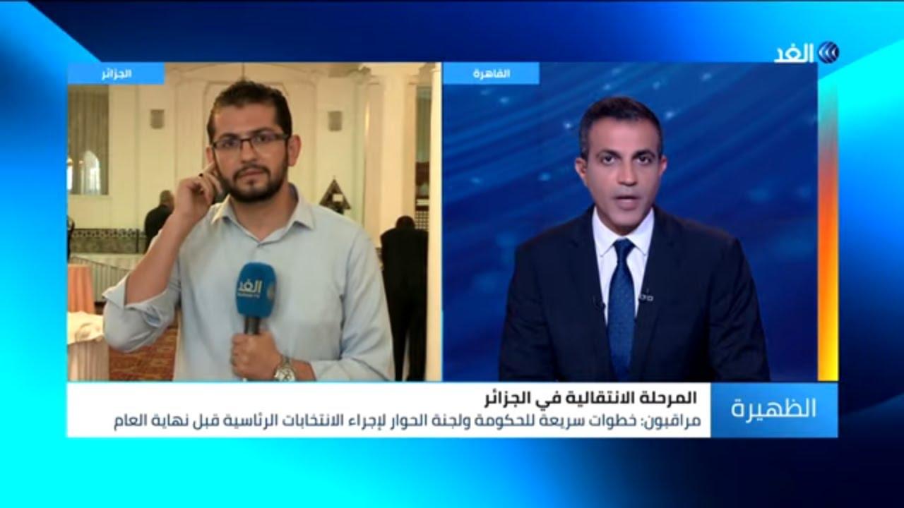 قناة الغد:الرئيس الجزائري يعلن موعد الانتخابات الرئاسية.. فما التفاصيل؟