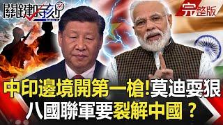 【 @關鍵時刻 】20200908 完整版 中印邊境開第一槍!川普、普丁撐腰莫迪耍狠 中國被四方齊壓逼著「備戰」!?|劉寶傑