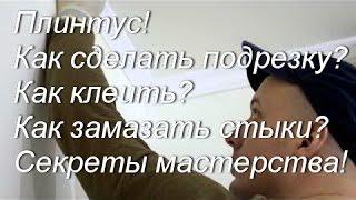 видео Как клеить потолочный плинтус