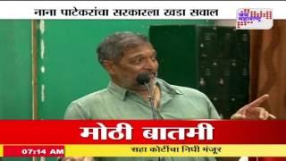 Nana patekar questions to Maharashtra government